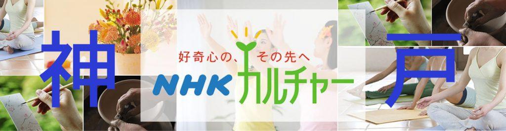 NHK神戸 JAZZサロン @ NHK文化センター 神戸教室