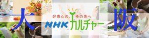モーニングJAZZサロン @ NHK文化センター大阪教室