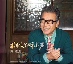 円広志 「おかんの呼ぶ声」発売記念ライブ @ 246ライブハウスGABU