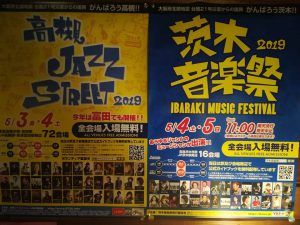 高槻ジャズストリート2019 & 茨木音楽祭2019