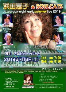 Keiko Hamada&SOULCATS Jazz organ Night early Summer Live @ ミスターケリーズ