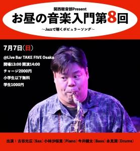 関西軽音部Presents お昼の音楽入門第8回 @ Live&Bar TAKE FIVE