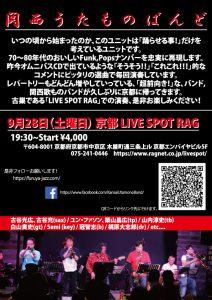 関西歌ものバンド @ LIVE SPOT ERAG