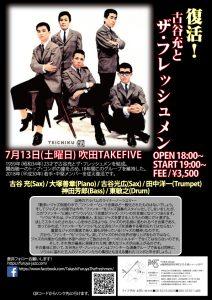 ザ・フレッシュメン @ Live&Bar TAKE FIVE