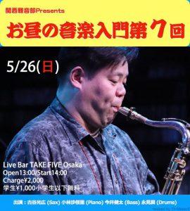 関西軽音部Presents お昼の音楽入門第7回 @ LIVE BAR TAEK FIVE OSAKA