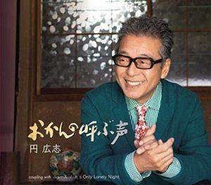 円広志コンサート2019 〜おかんの呼ぶ声〜 @ NHK大阪ホール