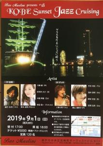 KOBE Sunset Jazz Cruising @ 神戸市中突堤中央ターミナル