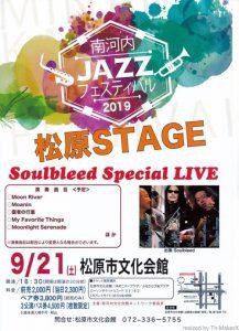南河内JAZZフェスティバル2019 - Soulbleed - @ 松原市文化会館