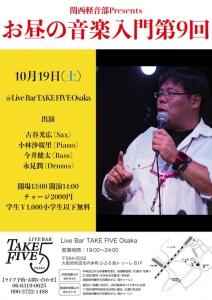 関西軽音部Presents お昼の音楽入門第9回 @ Live&Bar TAKE FIVE