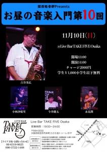 関西軽音部Presents お昼の音楽入門第10回 @ Live&Bar TAKE FIVE