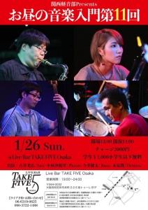 関西軽音部Presents お昼の音楽入門第11回 @ Live&Bar TAKE FIVE