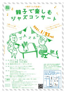 ~神戸ジャズ物語~親子で楽しむジャズコンサート @ 西区文化センター・なでしこホール