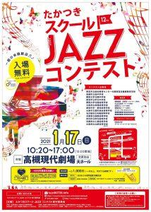 無観客になりました。第12回 たかつきスクール JAZZ コンテスト @ 高槻現代劇場大ホール