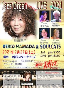 時間等変更になりました。浜田恵子&SOULCATS Jazz organ Happy Live! 2021 Winter! @ ミスターケリーズ @ ミスターケリーズ