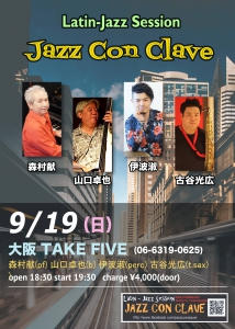 LATIN JAZZ SESSION「JAZZ CON CLAVE」@ SUITA TAKE FIVE @ STAR LIVE U6