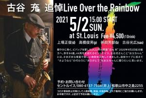 中止・延期になりました - 古谷充 追悼Live Over the Rainbow @ 和歌山セントルイス