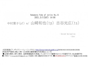 NY pfシリーズ第15回 @ 塚口松田楽器pfギャラリー音楽サロン